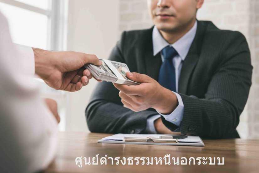 แนะนำศูนย์ดำรงธรรมหนี้นอกระบบผ่านศูนย์ช่วยเหลือประชาชนปี 2021