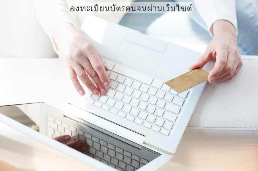 ขอลงทะเบียนบัตรคนจนผ่านเว็บไซต์หรือแอพลงทะเบียนบัตรคนจนวันนี้
