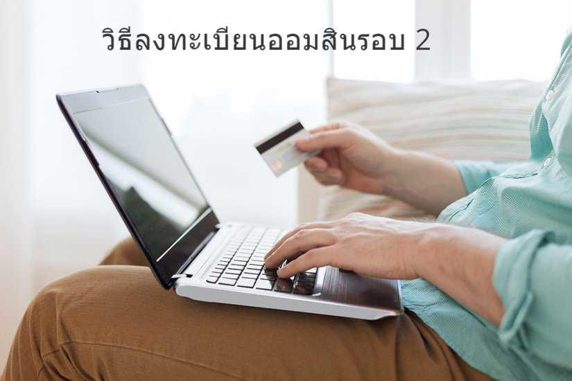 แนะนำวิธีลงทะเบียนออมสินรอบ 2 ผ่านแอพ Mymo ออนไลน์ได้จริงปี 2021