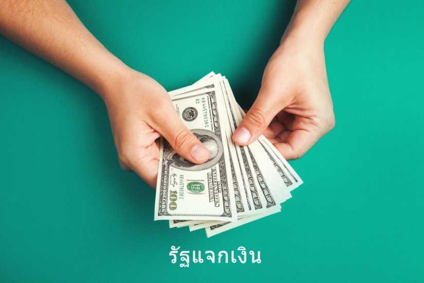 โครงการรัฐแจกเงินให้เงินเยียวยาพร้อมโครงการรัฐบาลมากมายปี 2564