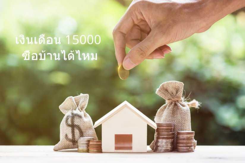 หากมีเงินเดือน 15000 ซื้อบ้านได้ไหม? พร้อมปรึกษาสินเชื่อบ้าน (ล่าสุด)