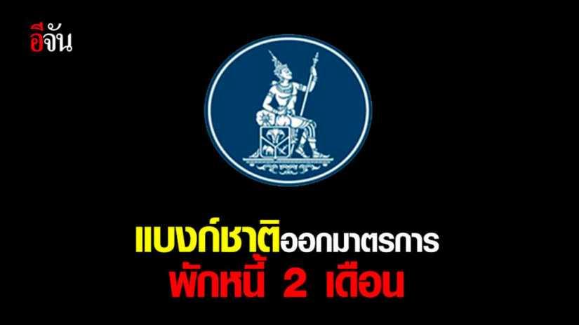 ลงทะเบียนพักชำระหนี้ 2 เดือนกับธนาคารแห่งประเทศไทย พักชำระหนี้ 2 เดือน ดอกเบี้ยเท่าไหร่